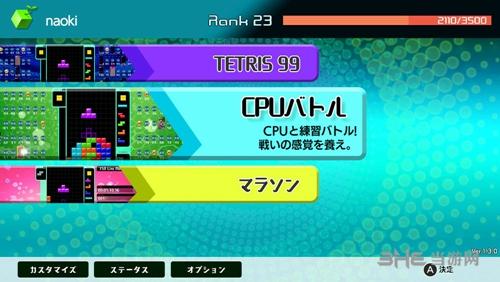《俄罗斯方块99》游戏截图1