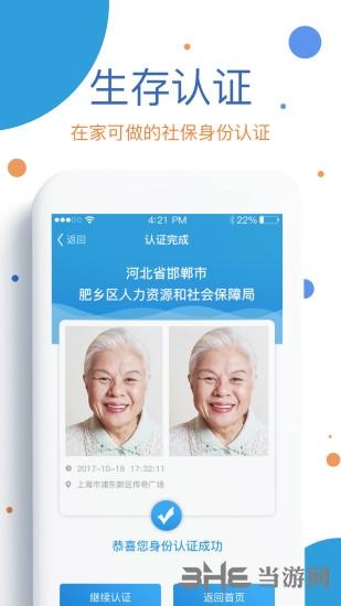 看看社保app宣传图