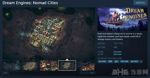 《梦幻引擎:移动城市》上架Steam