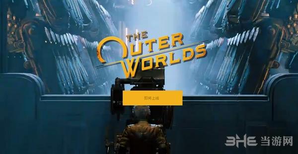天外世界宣传图