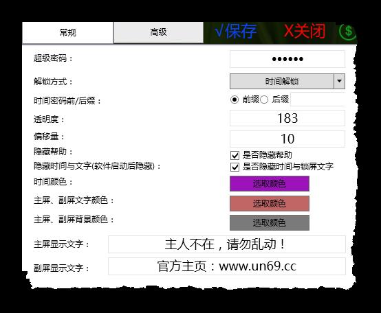 xXx时间屏保图片1