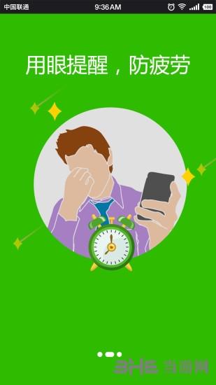 护眼天使app宣传图2