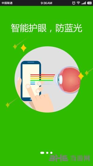 护眼天使app宣传图1