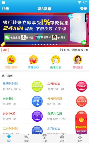 彩8彩票app图片