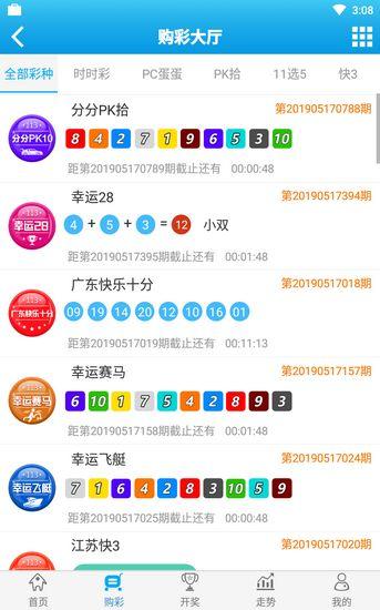 彩8彩票app