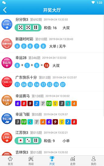 113彩票软件图片3