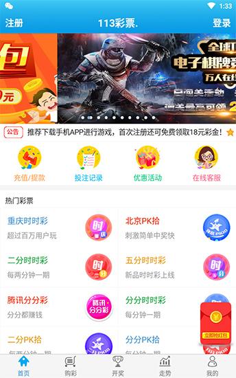 113彩票软件图片5