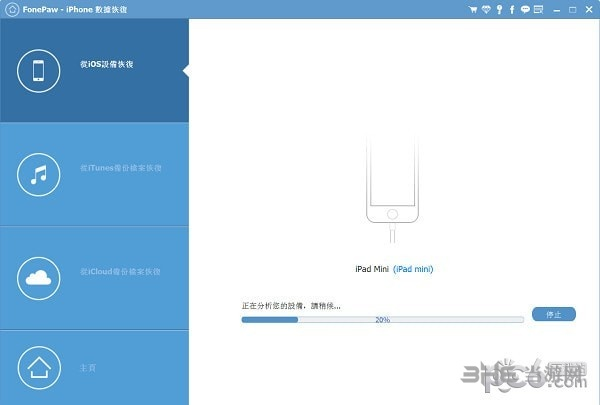 FonePaw iPhone Data Recovery图片1