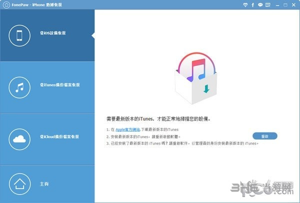 FonePaw iPhone Data Recovery图片4
