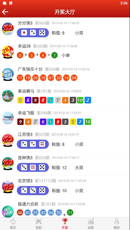 709彩票截图3