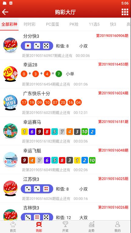 709彩票截图4