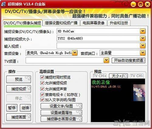 超级白金捕快版官方最新版V15.4通苏思视频图片