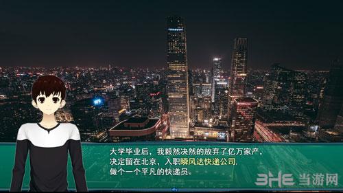 北京快递员模拟游戏截图