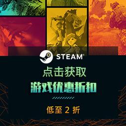 Steam打折促销