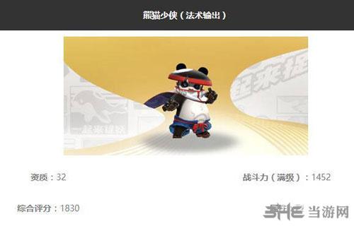 一起来捉妖熊猫少侠