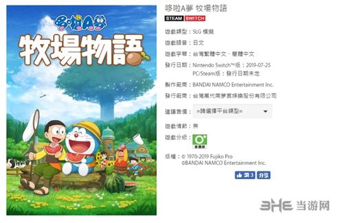 《哆啦A梦 牧场物语》发售日期