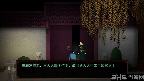 狄仁杰之锦蔷薇图片1
