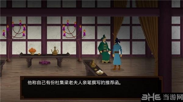 狄仁杰之锦蔷薇图片13