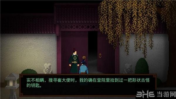 狄仁杰之锦蔷薇图片14