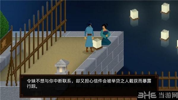 狄仁杰之锦蔷薇游戏截图9