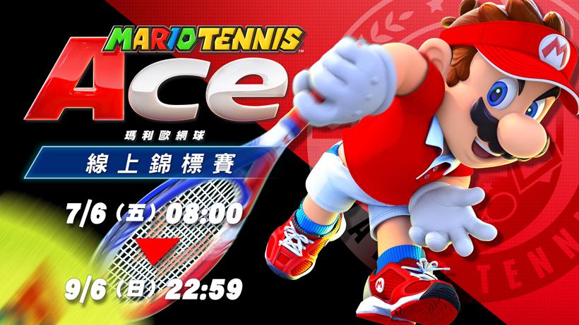 《马力欧网球Ace》宣传图