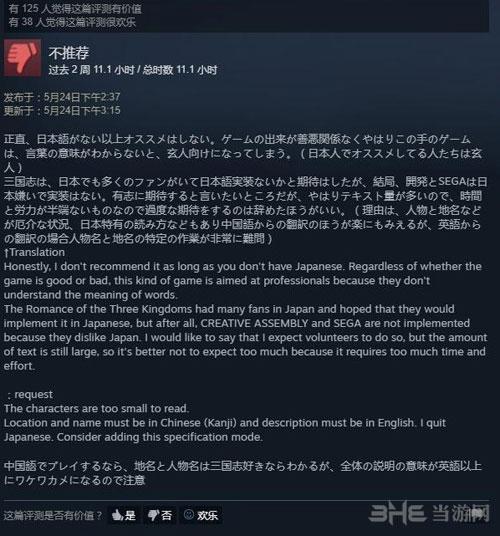 日本玩家:没日语就差评