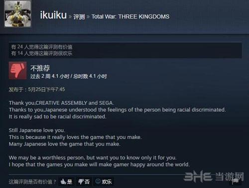 激进的日本玩家差评原文
