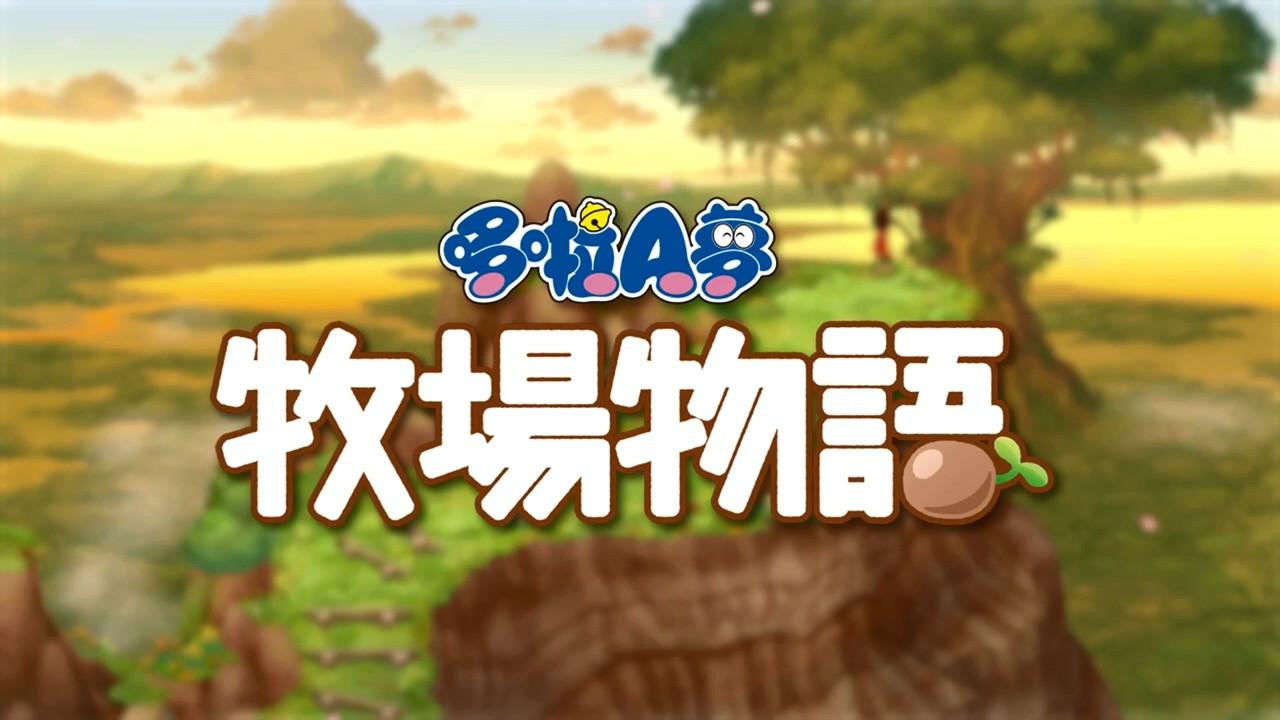 《哆啦A梦:牧场物语》宣传图