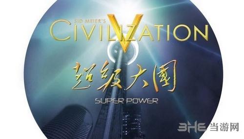 文明5超级大国MOD