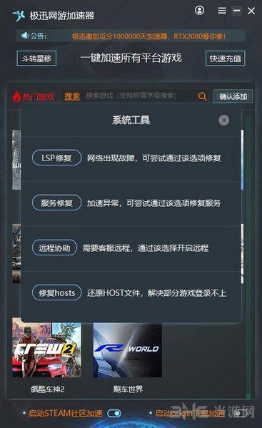 迅游街机游戏下载_极迅网游加速器免费下载|极迅加速器官方最新版v3.0.5.2 下载_当游网