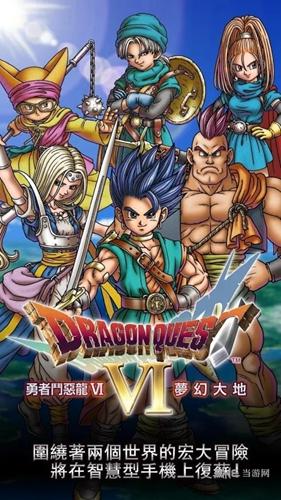 勇者斗恶龙6无限金币修改版截图0