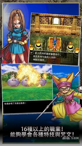 勇者斗恶龙6无限金币修改版截图2