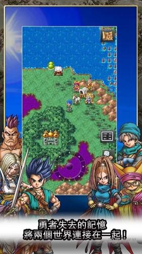 勇者斗恶龙6无限金币修改版截图3