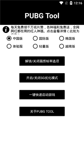 PUBGTool截图0