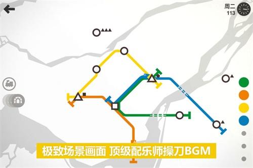 模拟地铁游戏截图0