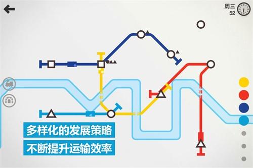 模拟地铁游戏截图2