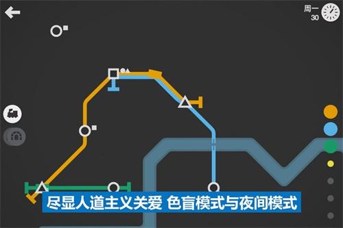 模拟地铁游戏截图4