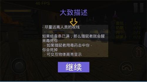 家鼠模拟器中文版截图1