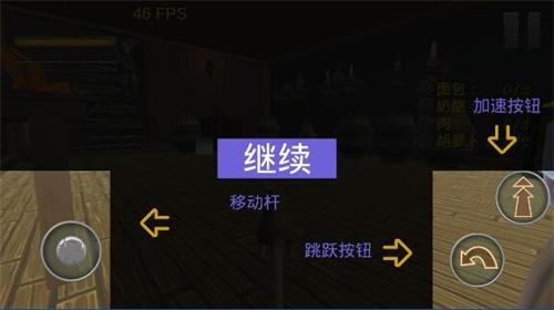 家鼠模拟器中文版截图0