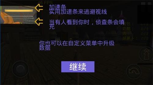 家鼠模拟器中文版截图2