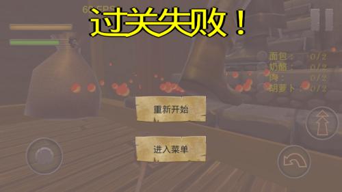 家鼠模拟器中文版截图4