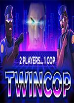 双胞警探(TwinCop)PC版