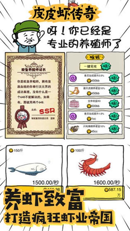 皮皮虾传奇截图3