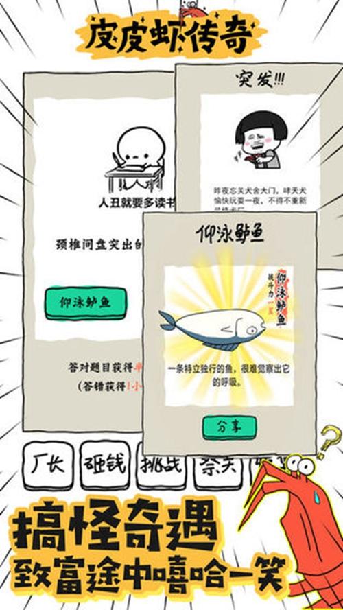 皮皮虾传奇截图2