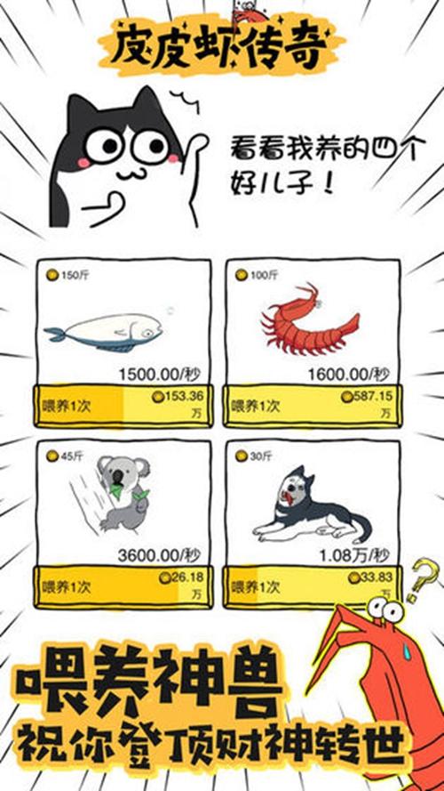 皮皮虾传奇截图1