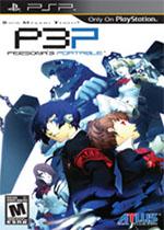 女神����3:�y�О�(Persona 3 Portable)PSP模�M器版
