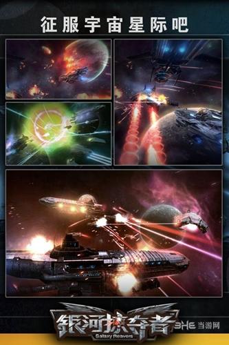银河掠夺者截图0