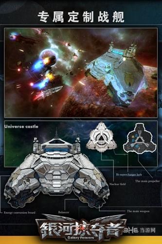 银河掠夺者截图2