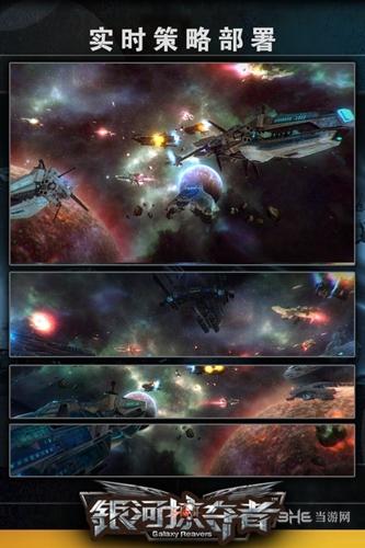 银河掠夺者截图4