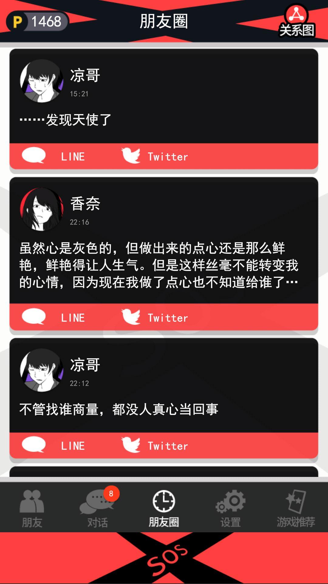 超SOS中文版截图1